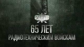 Радиотехнические войска отмечают свое 65-летие