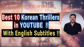 Best 10 Korean Thrillers in YouTube | Top 10 Korean Thrillers | Filmi craft Arun