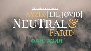 Ayzik lil Jovid x NeuTraL Farid - Фантазия 2017