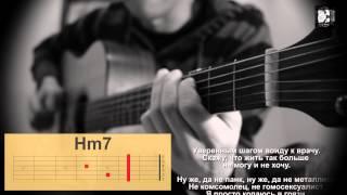 Чайф - Сибирский тракт. Как играть, аккорды, разбор песни, видеоурок. Кавер