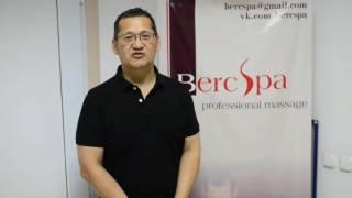 Berc Spa studio massage Караганда