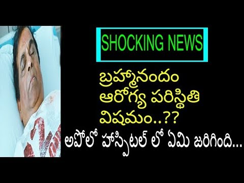 Brahmanandam Condition Is Serious | what happened To Comedian Brahmanandam |బ్రహ్మానందానికి ఏమైoద
