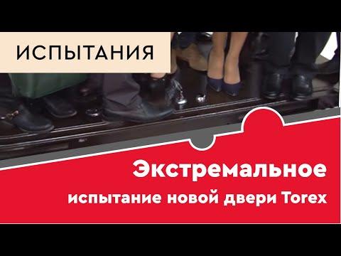 Каталог ULTIMATUM от магазина стальных дверей ТОРЭКС