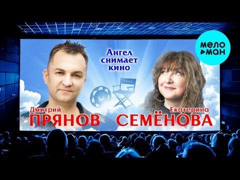 Екатерина Семёнова и Дмитрий Прянов - Ангел снимает кино Single