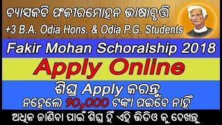 Vyasakabi Fakir Mohan Scholarship 2018 Online Apply Full Process II dheodisha