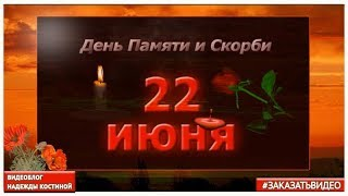 22 июня день Памяти и Скорби | Закаты алые
