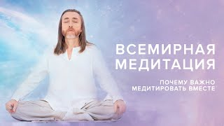 Всемирная медитация Почему важно медитировать вместе