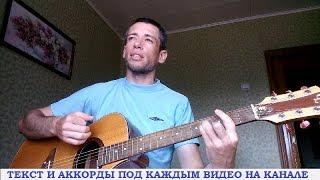Сектор Газа - Лирика (гитара, кавер дд)