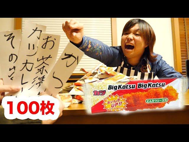 【大食い】大好きなビックカツ100枚をいろいろな料理にして食う!