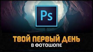 видео Настройки Photoshop CC