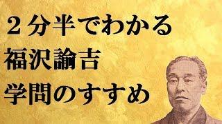 2分半でわかる福沢諭吉「学問のすすめ」