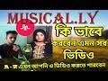 How To Use The Best Musical.ly Compilation Apps Bangla A To Z Tutorial Mp3
