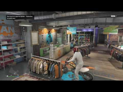 Как ограбить магазин одежды в гта 5