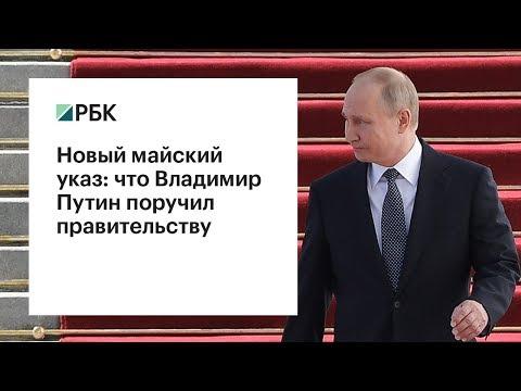 Новый майский указ: что Владимир Путин поручил правительству