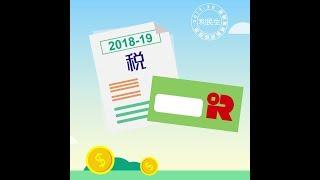 2019-20財政預算案:利民生 thumbnail