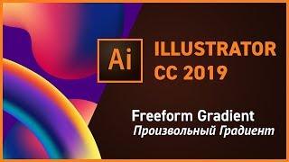 Произвольный Freeform Градиент в Adobe Illustrator CC