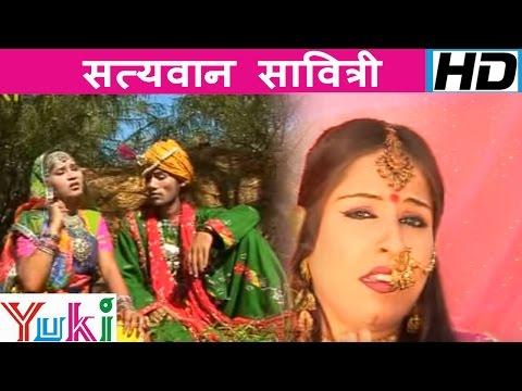 सत्यवान सावित्री | Satyavan Savitri | Rajasthani Bhajan | KAVI BHAGWAN SAHAY SAIN
