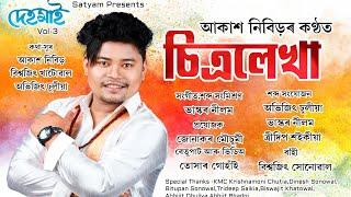 Chitralekha Assamese Song Download & Lyrics