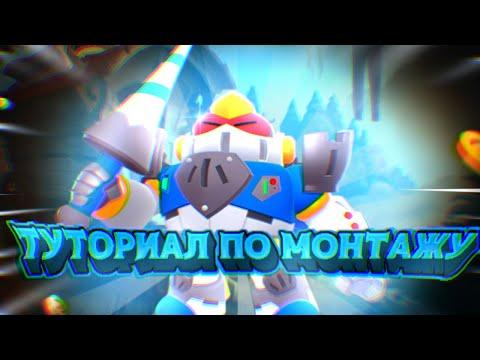 Туториал по монтажу видео в тикток | kotjietka_bs