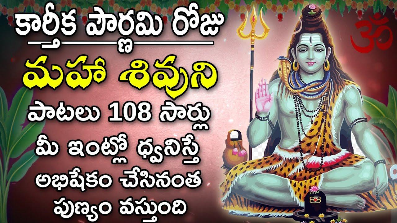 కార్తీక పౌర్ణమి రోజు వినాల్సిన శివుని పాటలు | Karthika Pournami Songs--Lord Shiva Special Songs 2020