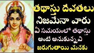 తథాస్తు దేవతల గూర్చి తెలిస్తే మీ జీవితమే మారిపోతుంది/Telugu info media unknown  facts in telugu