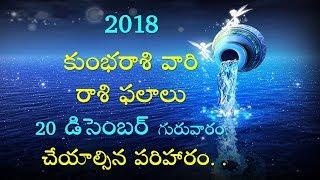 కుంభరాశి ఫలాలు | 20 December 2018 | Daily Horoscope | Astrology | V Prasad Health Tips In Telugu |