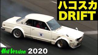 ハコスカでDRIFT!!!【Hot-Version】2020