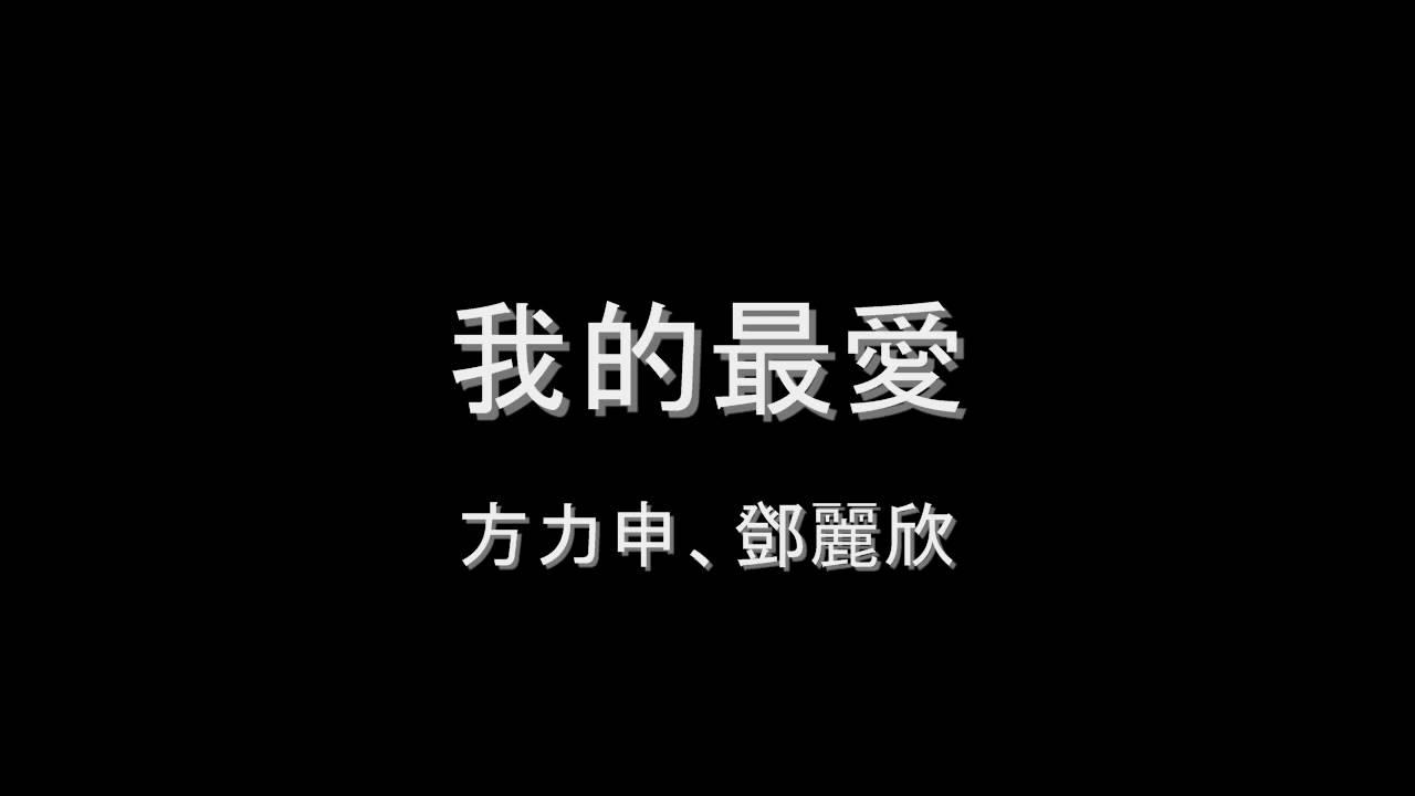 方力申、鄧麗欣 - 我的最愛 HD