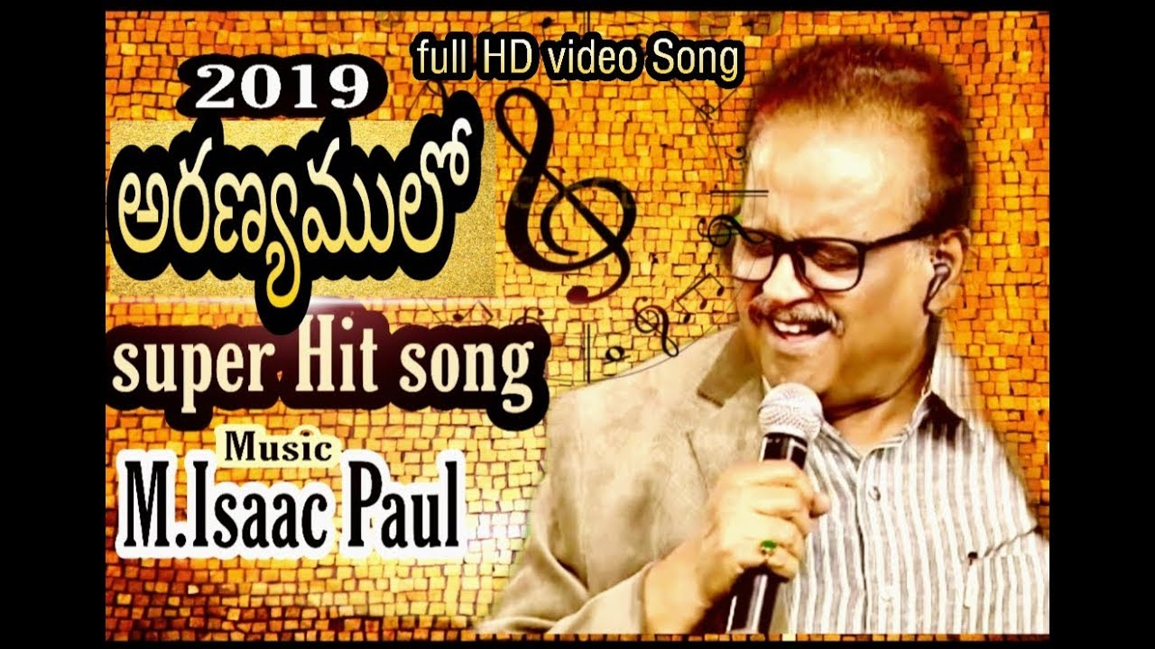 S.P.Balu 2019 Telugu Christian devotional Heart Touching song Aranyamulo Music by M.Isaac Paul