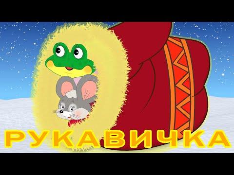 Ютуб мультфильм рукавичка