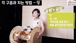 [장구 기본강의] 장단의 각 구음과 치는방법 - 뮤직서커스 송금희 강사