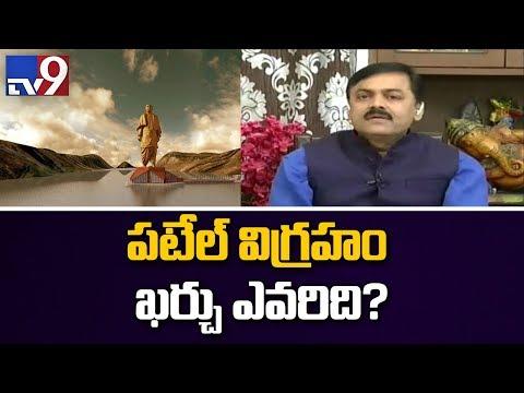 More central funds for Sardar Patel statue than Amaravati -  Hero Sivaji vs GVL Narasimha Rao - TV9