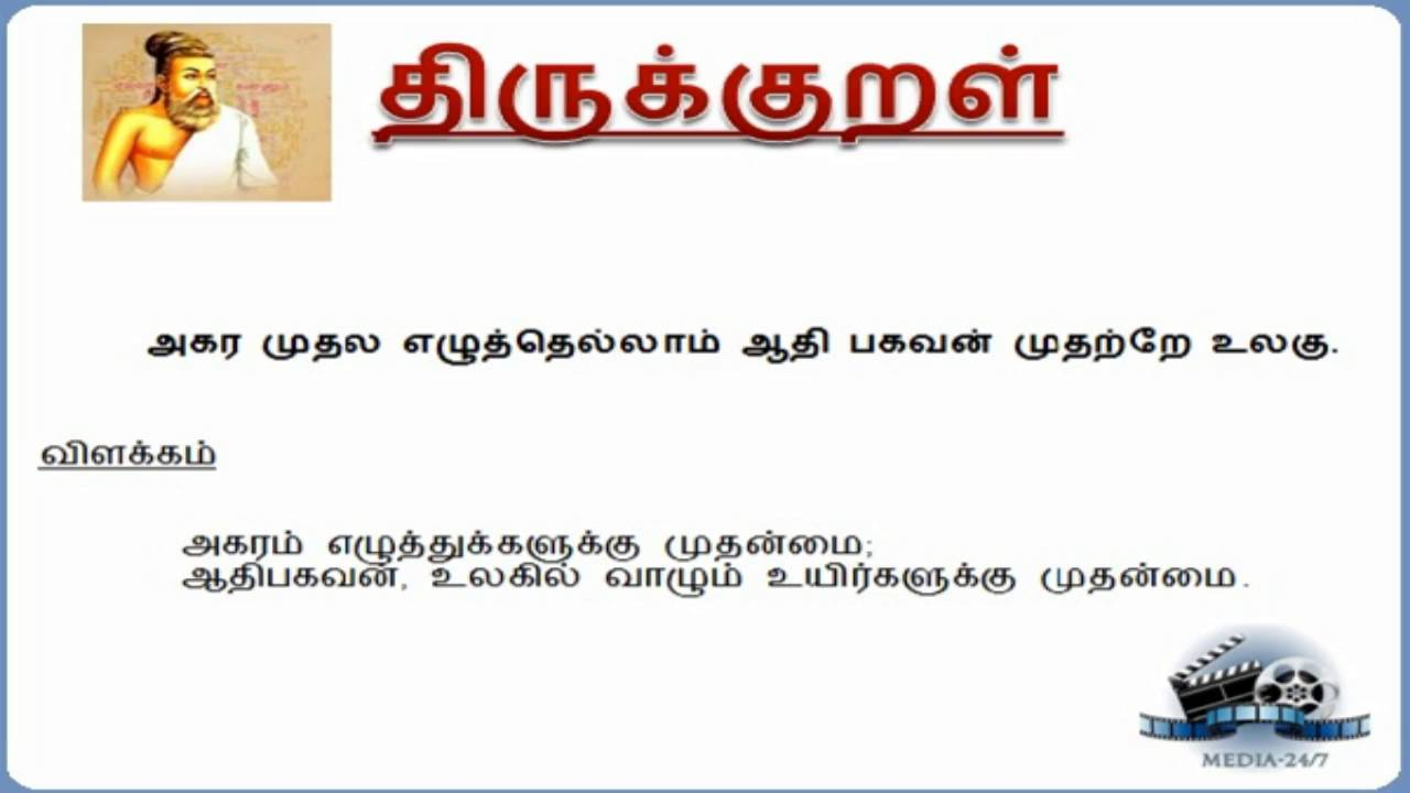 Thirukkural with tamil meaning