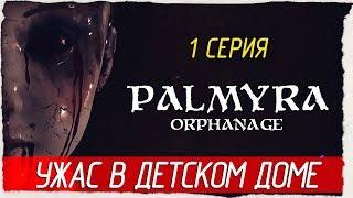 Palmyra Orphanage -1- УЖАС В ДЕТСКОМ ДОМЕ [Прохождение на русском]