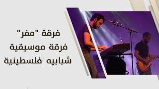 """فرقة """"مفر"""" - فرقة موسيقية شبابيه فلسطينية"""