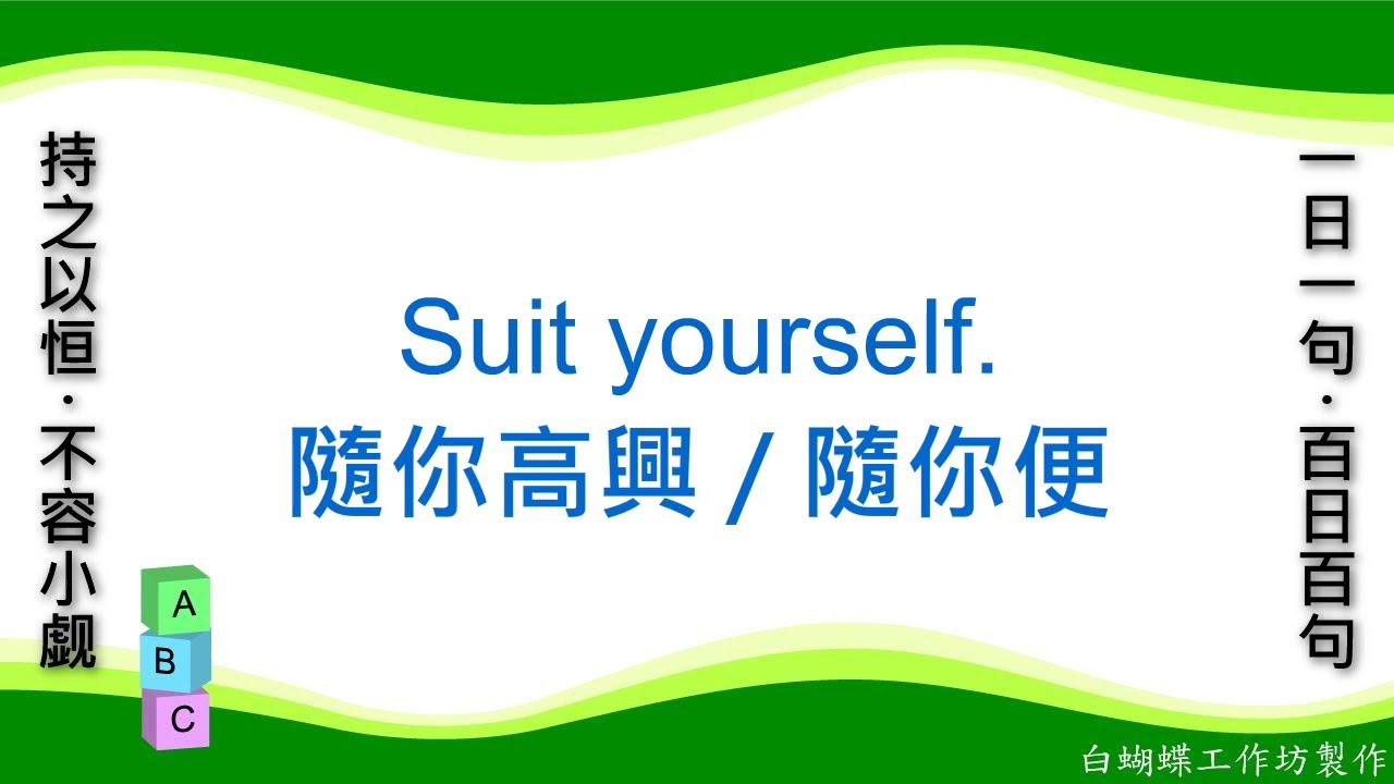 每日一句-英語學習篇 第0025句 - YouTube