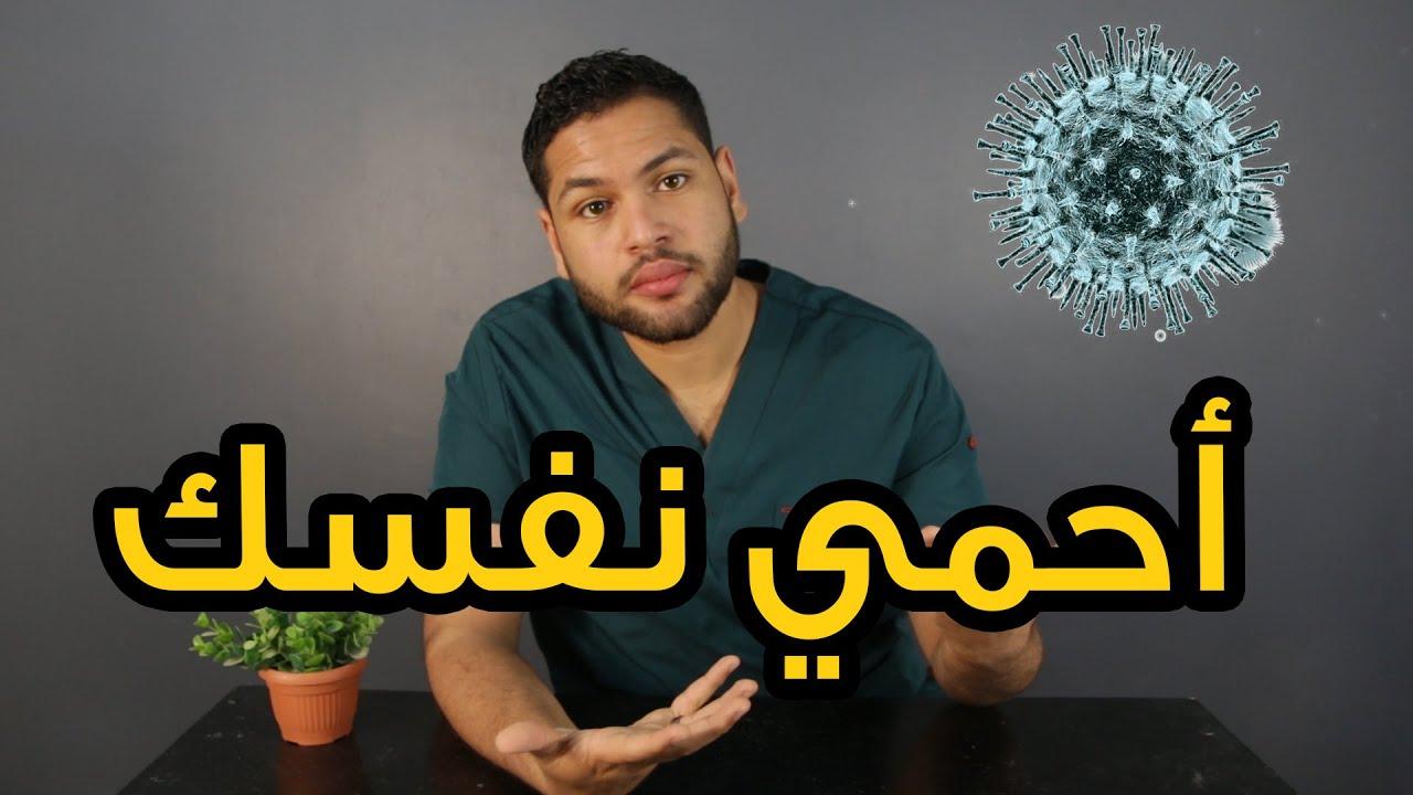 فيتامين د هل هو العلاج النهائي لفيروس الكورونا؟   أحمي نفسك و قوي مناعتك   دكتور كريم رضوان