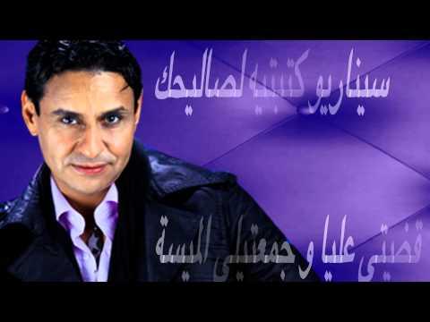 Hassan Almaghribi Salat Cinema   حسن المغربي سالات السنيما