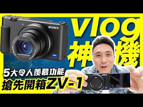 搶先開箱 Sony ZV-1 完美口袋相機 令人流口水的五大功能一次全上「Men's Game玩物誌」