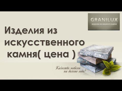 Изделия из искусственного камня, цена ǀ  Жидкий Камень GRANILUX - Нижний Новгород