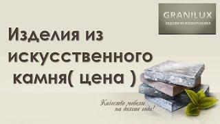 Изделия из искусственного камня, цена ǀ  Жидкий Камень GRANILUX - Нижний Новгород(, 2016-03-03T17:53:30.000Z)