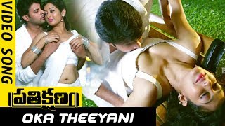 Prathikshanam Movie Songs - Oka Theeyani Full Video Song - Man…