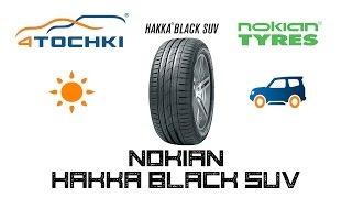 Летняя шина Nokian Hakka Black SUV на 4 точки. Шины и диски 4точки - Wheels & Tyres 4tochki(Летняя шина Nokian Hakka Black SUV на 4 точки. Шины и диски 4точки - Wheels & Tyres 4tochki Летние шины Nokian Hakka Black SUV предназначены..., 2016-03-11T11:37:44.000Z)
