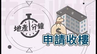 【地產一分鐘】申請收樓