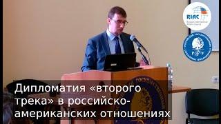 «Дипломатия «второго трека» в российско-американских отношениях после украинского кризиса»