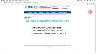 Продвижение группы В Контакте(Видео урок о принципах настройки при продвижение группы В Контакте. В благодарность за урок можете подписа..., 2015-09-08T06:11:05.000Z)