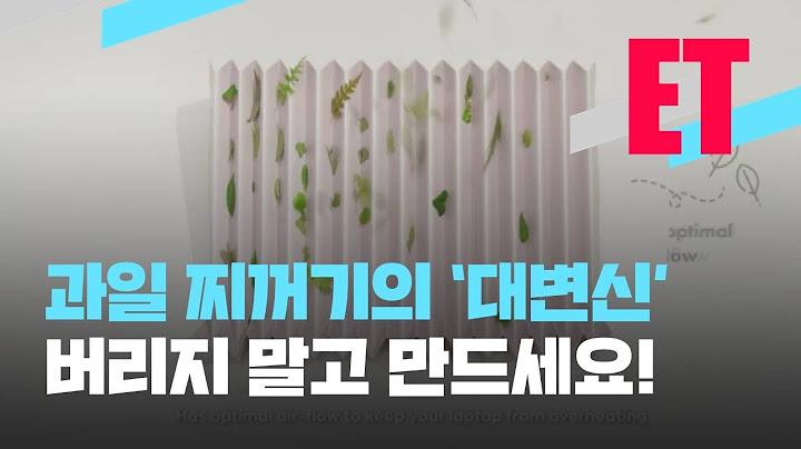 [ET] 과일 찌꺼기로 만든 종이…노트북 거치대가 된다고요? / KBS 2021.04.05.