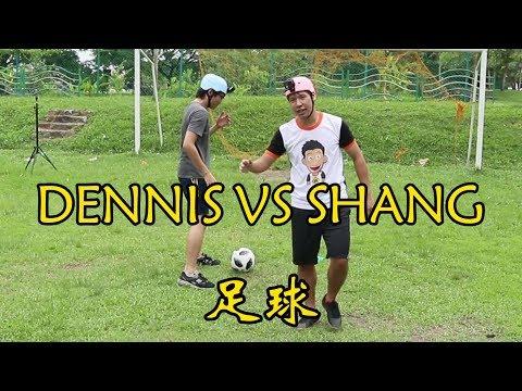 DENNIS VS SHANG - 足球三种挑战 FOOTBALL CHALLENGES