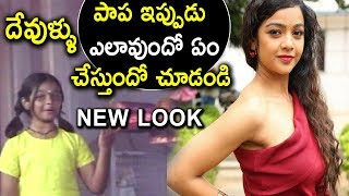 Unknown And Interesting Facts About Devullu Movie Child Actress Nithya Shetty   Tollywood Nagar