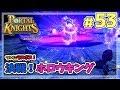 【ポータルナイツ#53】ついにラスボス!決戦!ホロウキング【マイクラ風RPGを3人で仲良くプレイ】
